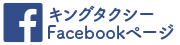 キングタクシーfacebookページ